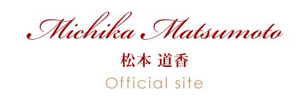 松本道香 オフィシャルサイト